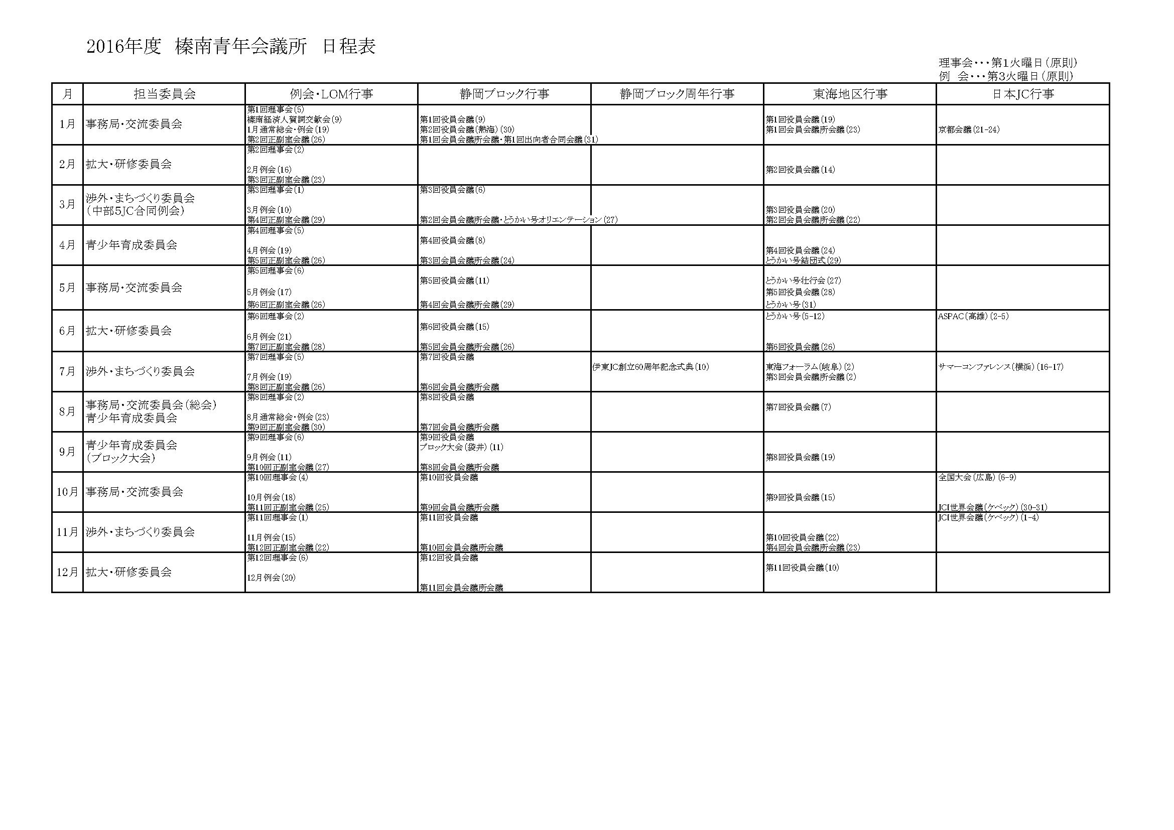 2016hainanJC_schedule