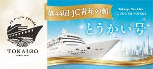 公益社団法人日本青年会議所 東海地区協議会 第45回 JC青年の船「とうかい号」