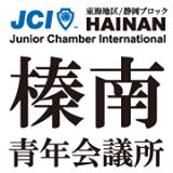 榛南青年会議所 (ハイナンJC)