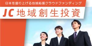 日本を盛り上げる地域応援クラウドファンディング