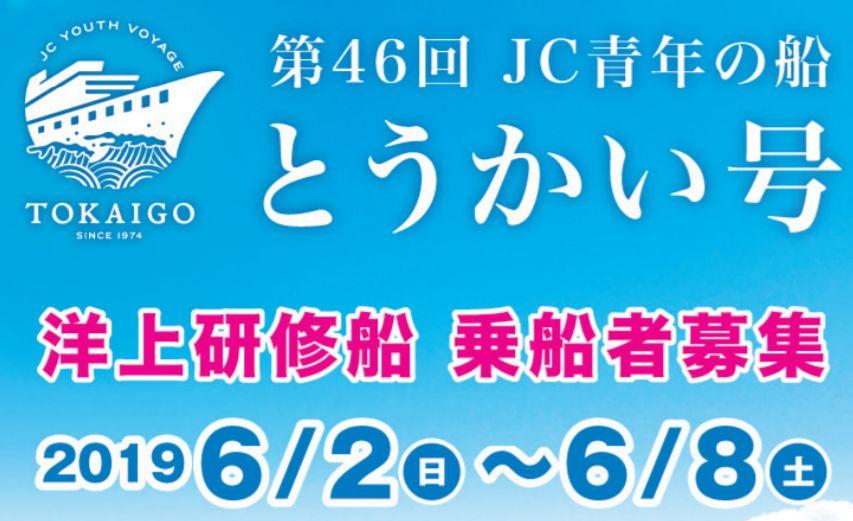 公益社団法人日本青年会議所 東海地区協議会 第46回 JC青年の船「とうかい号」