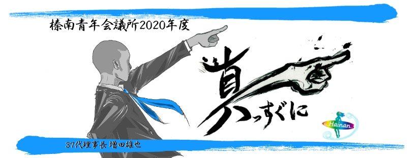 榛南青年会議所2020年度スローガン~真っすぐに~