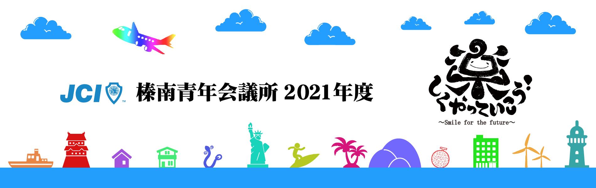 榛南青年会議所2021年度スローガン 楽しくやっていこう!~Smile for the future~~